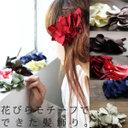 花びらモチーフ髪飾り
